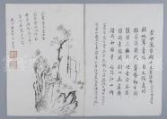 """【周-之-平旧藏】近代著名实业家、书画家、上海中国画院筹建者之一 陆绍云 1986年作书画作品《登妙高台观千丈岩瀑布》与""""菊石图""""一组两幅(纸本托片,钤印:绍云书画) HXTX113306"""