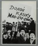 1969年 中苏关系破裂在中国驻苏联大使馆抗议照片一张(罕见) HXTX113038