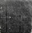 旧拓 《唐骁骑尉皇甫君墓志铭并序》一幅(纸本软片,尺寸:51*52cm)HXTX112770