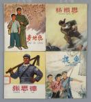 1972年 上海人民美术出版社出版《张思德》一册、《麦地仇》,1974年 上海人民出版社出版《杨根思》一册,1976年 上海人民出版社出版《捉鱼》一册 HXTX113062