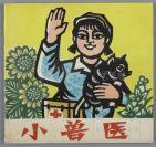 1974年 人民美术出版社一版一印 吴艳坤编 张登山 杨起文等剪纸《小兽医》一册 HXTX113059