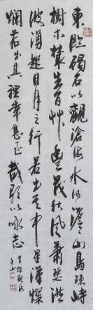 老书法家 余林根 书法作品录曹操《观海》一幅(纸本软片,钤印:余林根印)HXTX113300