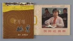 1973年 天津人民美术出版社一版一印《地震》一册 、1976年 上海人民出版社一版一印《预防近视眼》一册HXTX113061