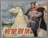 1984年 上海人民美术出版社出版 阿 · 毕尔文采夫原著 庄宏安改编 罗兴绘画《柯楚别依》一册 HXTX113058