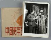 """1959年 新华社展览""""中国青年的革命道路——纪念'五四'四十周年""""图片摄影 老照片一组29枚 附宣传单一页(内收马克思与恩格斯、列宁、开国大典、反美集会游行、毛泽东与赫鲁晓夫等老照片) HXTX112887"""