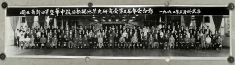 1992年 湖北省新四军暨华中抗日根据地历史研究会第三届年会合影老照片 长幅一帧 (尺寸:20.1*87cm) HXTX112940