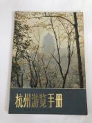 杭州游览手册&旅游&地理&历史&风物&考古&文物