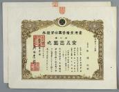 昭和十九年(1944)台湾食粮营团出资证券 壹口券金五十圆一张、拾口券金五百圆 一张 HXTX112945