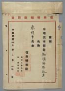 民国三十五年(1946) 时任复兴晚报社发行人张乃燕 社长蒋南生 签发聘书一张(毛笔填写,钤印:张乃燕、蒋南生等)HXTX113267