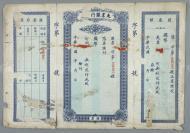 民国时期 太仓银行汇票 一张 HXTX113265