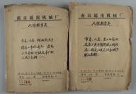 1961-1963年 南京通用机械厂人保教育类:市委、人委、财政局关于精简工作的通知、规定、意见小结等材料及本场职工减少名册两册370余页 HXTX115654