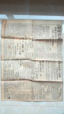 52)昭和七年(1932年)二月八日《静冈新报》4开一期四版      头版报道淞沪抗战中于中国军队交战的内容      二版为日军战死后运回国内容