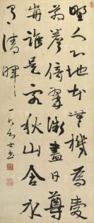 清代杨守敬弟子、日本著名书法家及汉学家、