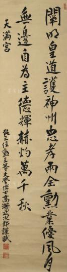 """日本近代著名汉学家、哲学家、阳明学研究代表学者 高濑武次郎 书法作品""""天满宫"""" 一幅 (纸本立轴,约4.0平尺,钤印:高濑武印、惺轩等) HXTX113501"""