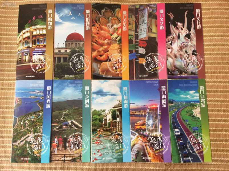 10 different tourist maps of Xiamen (2017 full-color copperplate)