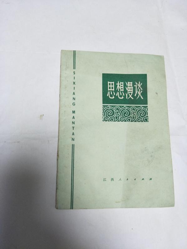 1973年1版1印思想漫谈