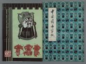中国蔚县剪纸《西游记》《三国人物》两套散页装十二张 HXTX115682