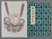 中国蔚县剪纸《西游记》《脸谱》两套十二张 HXTX115681
