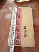 宗教古舊書籍  經折裝 木刻本張雪芬的 25*12《太上玄云北斗本命延生真經》一冊 HJ