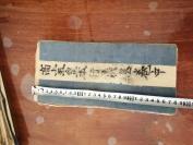 宗教古舊書籍  經折裝 木刻本超級大本 《高上玉皇本行集經》中卷  一冊 HJ
