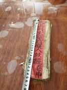 宗教古舊書籍 清代  經折裝 木刻本25*7 《元始無量度人上品妙經》中卷 一冊  里面的內容完整 獨立  HJ