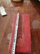 少見的  25*10  宗教古舊書籍 經折裝 手寫本《三期儒教開摻禮請洪科》一冊 里面的內容完整 獨立  HJ
