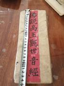 宗教古舊書籍  民國二十年 經折裝 手抄本225*10 《佛說高王觀世音經》一冊 HJ