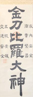 kw106s71【日本回流】原裝舊裱 明治時期 日本著名神社金刀比羅宮印制并開光的《金刀比羅大神》神位一軸(紙本原裱,畫芯尺寸:69*24cm?。? onerror=