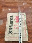線裝古舊書籍  17*12 上海春明書局 帶有版畫解說的《柳莊相法秘訣》擇交必備 有備 可防   一冊 HJ
