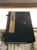 線裝古舊書     民國版 上海新文化書社  石印 20*13  ,《紅樓夢》6本一套 ,帶原裝涵套,  hj