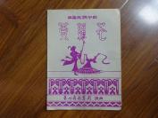五六十年代戲單:四幕民族午劇《蔓蘿花》貴州省歌舞團演出