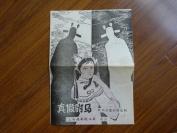 五六十年代戲單:新編古裝抒情悲劇《真假駙馬》上海越劇院三團演出