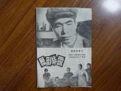 五六十年代戲單:朝鮮故事片《原形畢露》朝鮮二八電影制片廠攝制 長春電影制片廠譯制