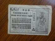 五六十年代戲單:天蟾實驗京劇團演出《六本包公》