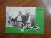 五六十年代戲單:彩色故事片《青松嶺》長春電影制片廠攝制  中國電影發行放映公司發行