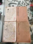 線裝古舊書籍 小說  民國 石印本扉頁都帶有版畫的《繪圖加批西游記》卷七---卷十   四冊  HJ