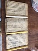 線裝古舊書籍 清代 乾隆木刻本張宗法的致富奇書《三農記》 現存十二—十七  ,十八--二十 , 二十一   二十四  十三卷 三冊   HJ