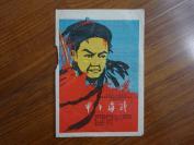 五六十年代戲單:八場歷史劇《甲午海戰》中國人民解放軍海軍政治部文工團話劇團演出