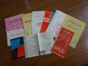 七八十年代戲單:《六場傳統越劇--棒打薄情郎》《是我錯》《借紅燈》《七場歷史宮闈劇--同心結》《上海越劇院實驗劇團巡回演出專刊》《大型喜劇--生不帶來死不帶去》《紀念五四運動六十周年電影周》《越劇專場演唱會》《上海盧灣越劇團演出--驕鳳傲凰》《上海盧灣越劇團演出特刊》