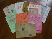 七八十年代戲單:《蒲仙戲傳統劇--狀元與乞丐》《春香傳》《十幕歷史話劇--秦王李世民》《神話舞劇--鳳鳴岐山》《神話舞劇--南月》《節目單--曲藝》《簡愛》《藏戲--意樂仙女》《上海市盧灣越劇團演出特刊》《新編歷史劇--漢宮怨》