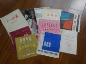 七八十年代戲單:《古裝諷刺喜劇--鳳冠夢》《是我錯》《星期戲曲廣播會》《大型抒情現代劇--相思曲》《諧趣古裝喜劇--雙獅寶圖》《六場古裝喜劇--西園記》《上海自然博物館簡介》《茂山忠三郎 狂言訪華演出》《九場革命歷史話劇--八一風暴》《上海盧灣演出特刊》