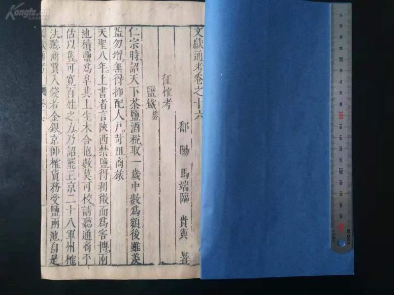 "[List of Rare Books of Chinese Ancient Books] ""General Examination of Literature"" [Volume 16] (Yuan) Ma Duanlin (Early Years of Jiajing, Ming Dynasty (1524))"