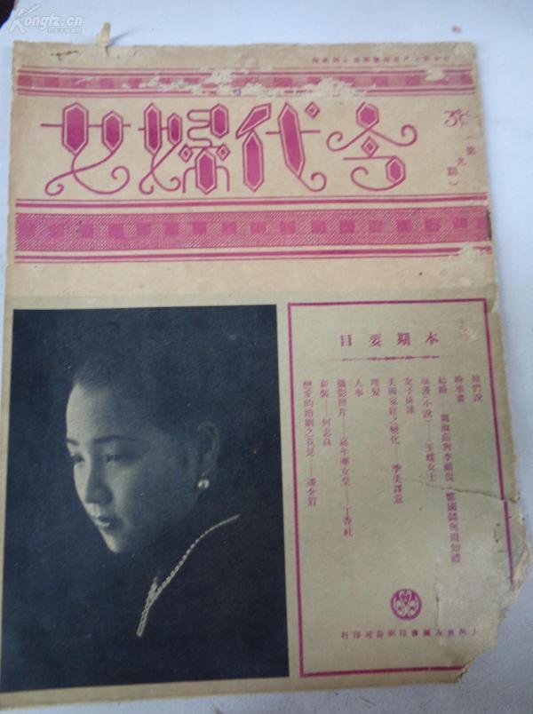 民国画册《今代妇女》民国18年,1册,第9期,8开,,品如图。