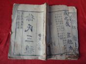 木刻本《徐氏三重》清,1厚冊(卷1),會友堂梓,大開本,品如圖。
