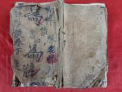 木刻本《聲律啟蒙》清,1冊(卷下),品如圖。