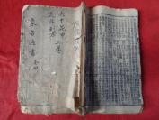 地理木刻本《象吉通書》清,1厚冊(卷10----11),大開本,品好如圖。