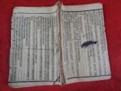 中醫線裝書《虐疾論》清,1厚冊全,品好如圖。
