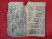 線裝書《庵堂社會-----孟姜女,十里亭》清,1冊全,品相保持完好如圖。