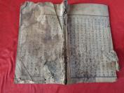 木刻本《皇清經解》清,1厚冊(卷16----19),大開本,品如圖。