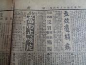 民國老報紙《新聞報》民國18年4月1日,1張2開4版,品好如圖。
